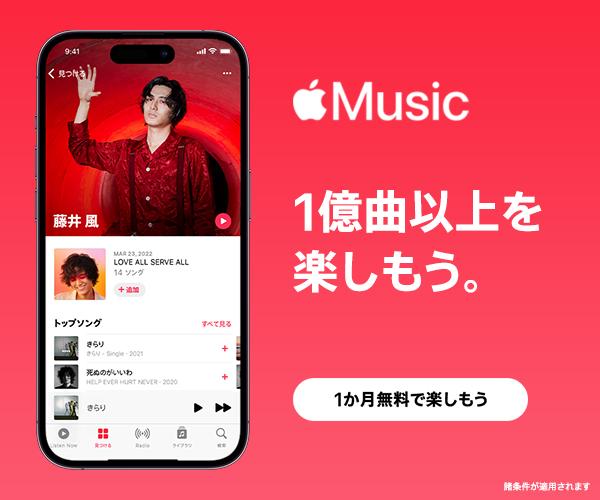 Try Apple Music